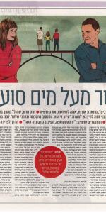 כתבה ישראל היום עמוד 2