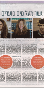 כתבה ישראל היום עמוד 3
